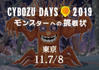 Cybozu Days 2019 - ISR CloudGate UNO events