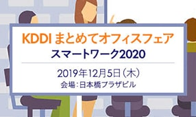 KDDI Event - ISR CloudGate UNO events